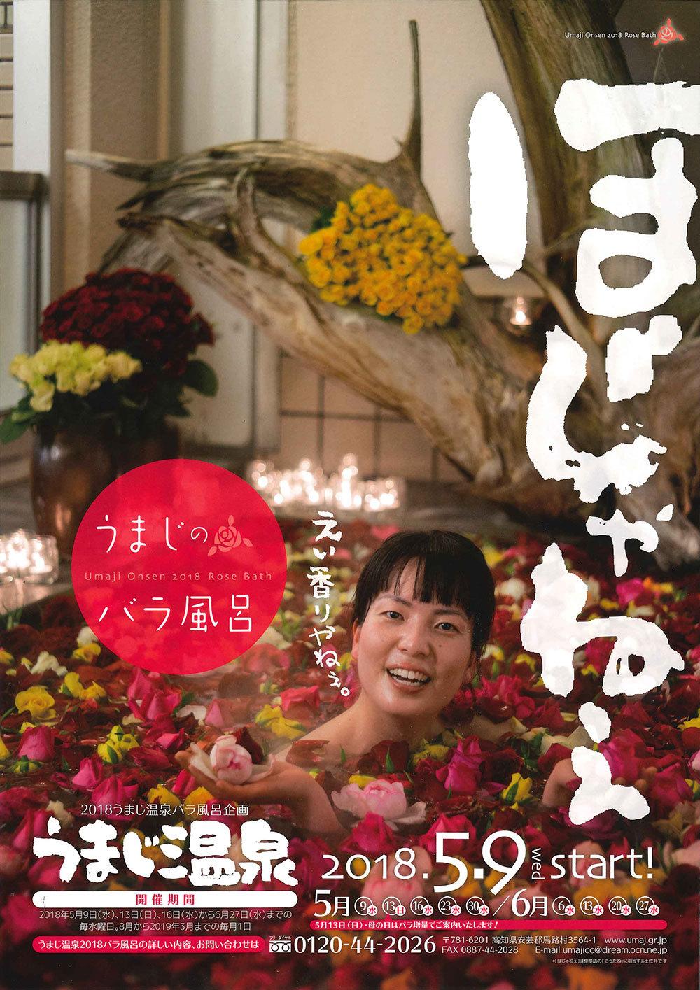 うまじのバラ風呂2018