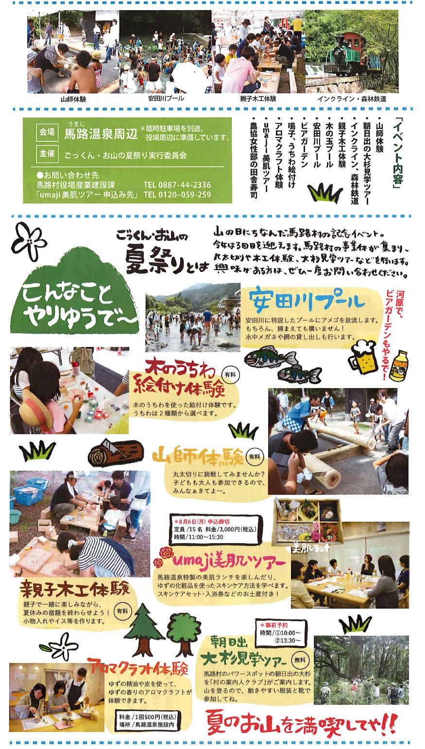 イベント内容|8月11日開催「ごっくん・お山の夏祭り」