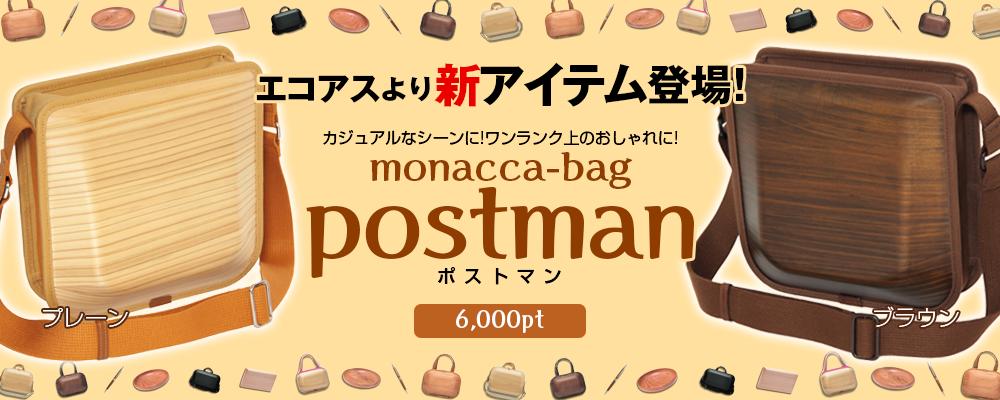 エコアスより新アイテム登場!monacc