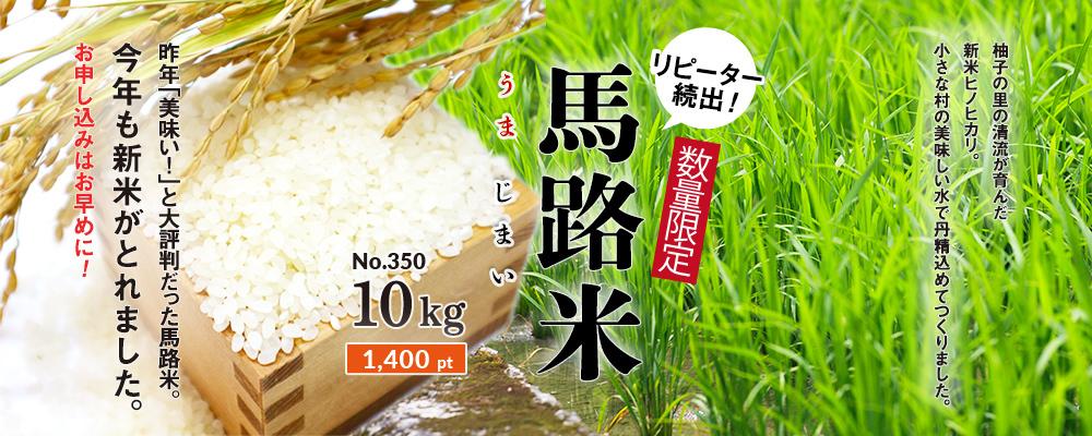 【350】馬路米/10kg(※数量限定)