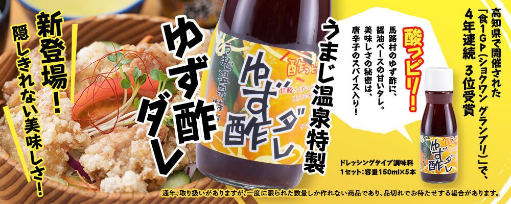 ゆず酢ダレ/150ml×5本【482】