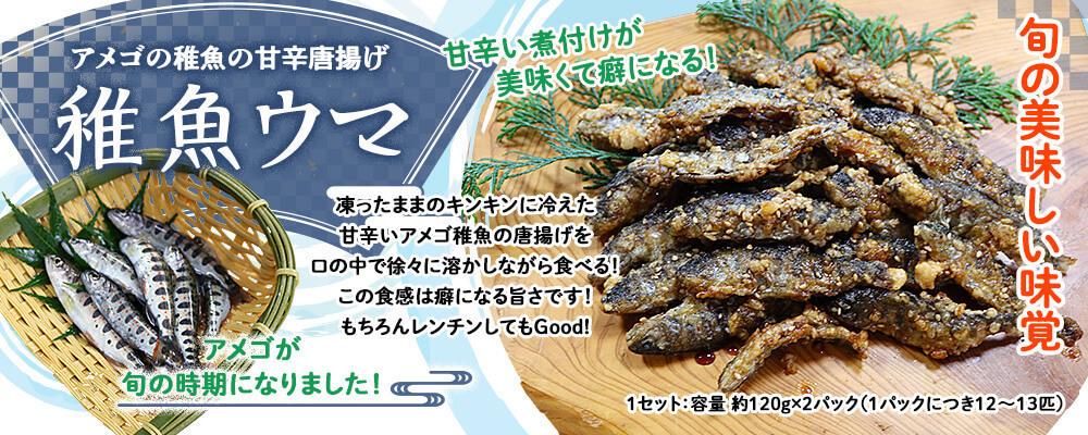 アメゴの稚魚の甘辛唐揚げ「稚魚ウマ」【4