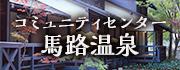 コミュニティセンターうまじ「馬路温泉」